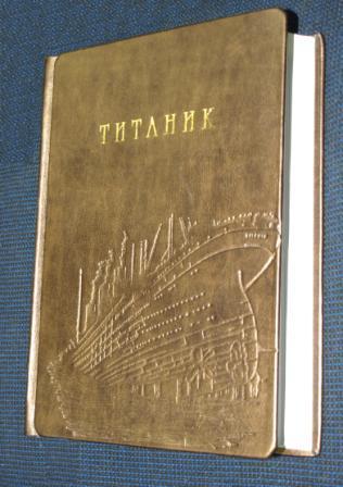 Титаник. Русский взгляд